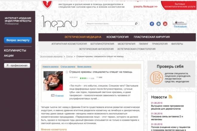 напишу статью 1 - kwork.ru