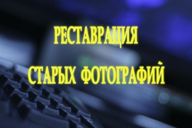 Реставрация старых фотографий 1 - kwork.ru