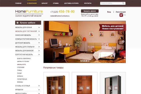 Шаблон psd для интернет-магазина мебелиГотовые шаблоны и картинки<br>Продаю красивый и аккуратный макет в формате psd для интернет-магазина мебели. Все слои отдельно, папки со слоями выделены разными цветами. В стоимость кворка входит главная страница + внутренние страницы.<br>