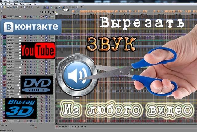 Вырежу и монтирую звук с любого видеоРедактирование аудио<br>Извлеку аудио/звук из любого видео, присланного вами и отправлю в желаемом вами формате ( mp3, wav, flac или исходном - таком, какой он в конкретном видео). Возможно редактирование (вырезание) только конкретного фрагмента/фрагментов по указанному вами таймкоду (времени), а также монтаж (склейка) нужных вам фрагментов между собой<br>