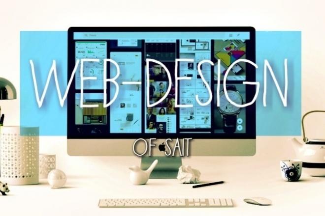 Дизайн страниц сайтов 1 - kwork.ru
