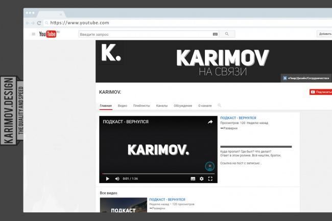 """создам уникальное оформление """"YouTube"""" канала 2 - kwork.ru"""