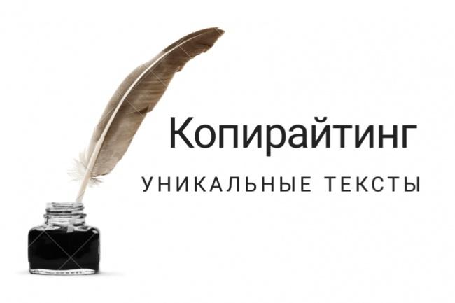 Тексты до 5000 знаков 1 - kwork.ru