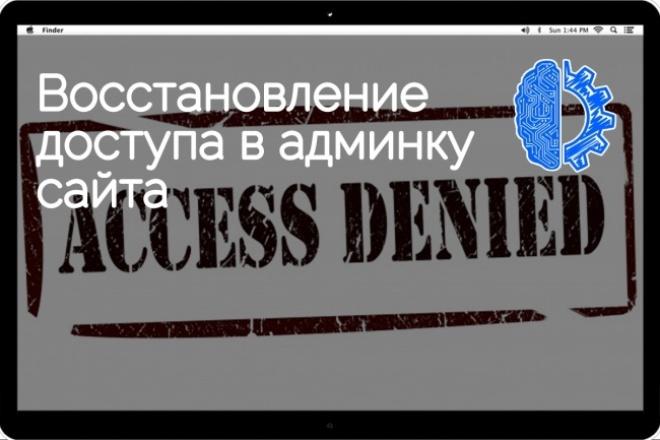 Восстановление доступа в админку сайта 1 - kwork.ru
