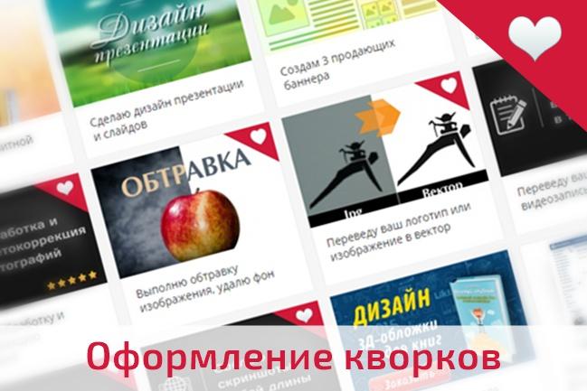 создам баннер для вашего кворка 1 - kwork.ru