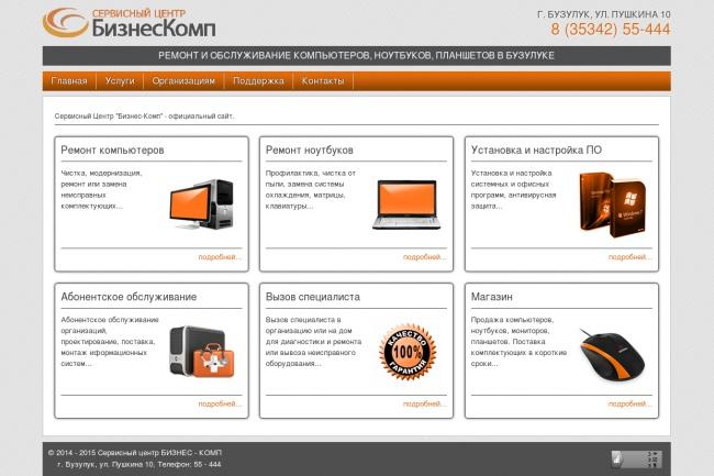 Доработаю сайт на MODx 1 - kwork.ru
