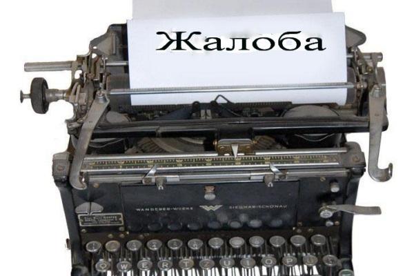 Составлю жалобу на решение суда первой инстанции 1 - kwork.ru