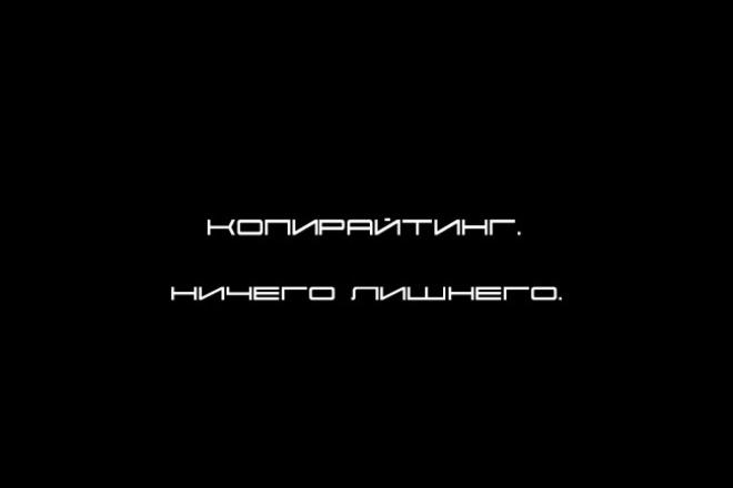 Только качественный копирайтинг 1 - kwork.ru