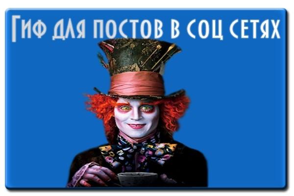 Сделаю гиф для постов в соц сетях, сайтов и мессенджеров 1 - kwork.ru