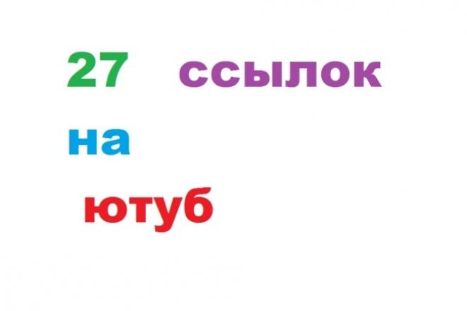 27   ссылок под видео на канале  ютуб 1 - kwork.ru