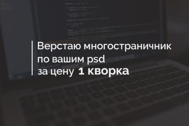 верстаю многостраничник 1 - kwork.ru