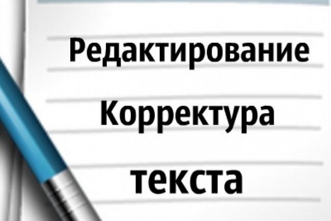 Быстрое редактирование текста 1 - kwork.ru