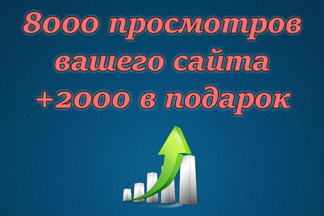 8000 просмотров + 2000 в подарокТрафик<br>8000 просмотров вашего сайта + 2000 в подарок Только качественные, живые люди. В течении 7 дней будут посещать ваш сайт. +2000 просмотров вам в подарок!<br>
