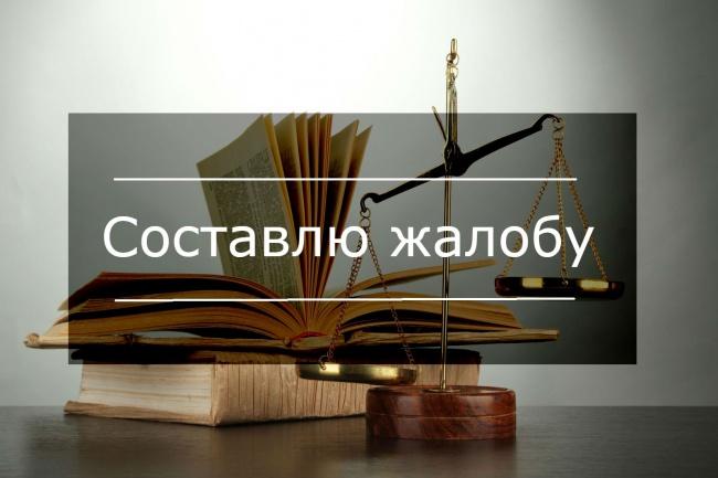 Составлю жалобу 1 - kwork.ru