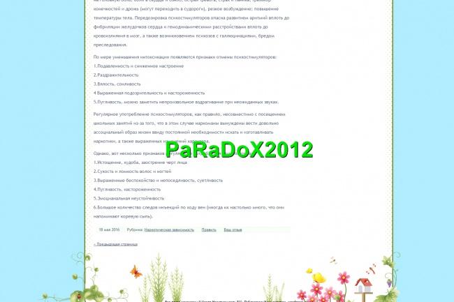 Сайт консультаций + 34 статей 22 - kwork.ru