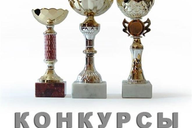 100 голосов в любой конкурс,все живые люди 1 - kwork.ru