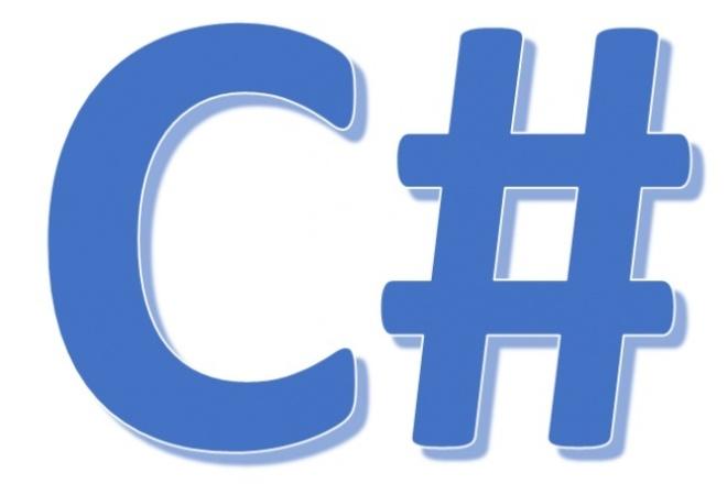 напишу небольшую программу на C# 1 - kwork.ru