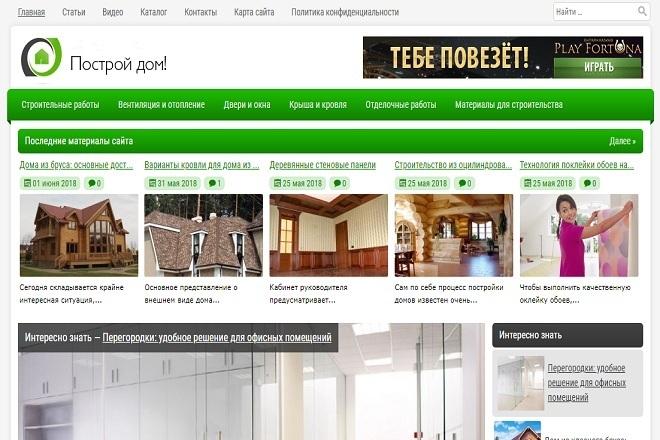Строительный портал - Построй дом на Wordpresse - Демо в описании 1 - kwork.ru