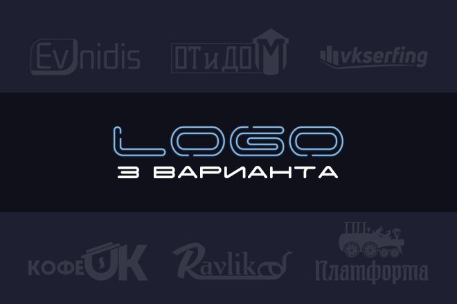 Разработаю 3 варианта логотипа 41 - kwork.ru