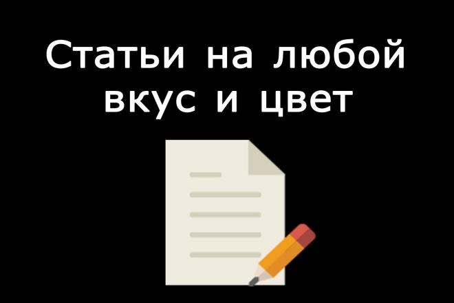 Напишу статью высокого качества без халтуры на любую тему 1 - kwork.ru