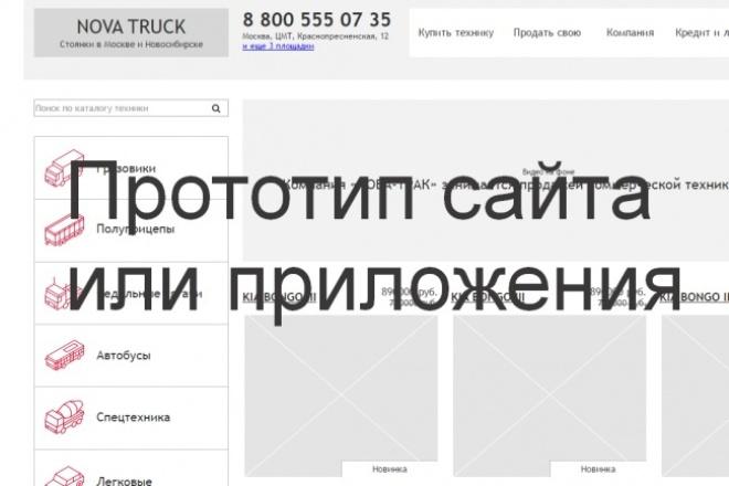 разработаю прототип сайта или мобильного приложения 1 - kwork.ru