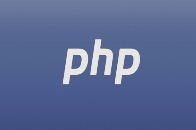 Доработка функционала сайта (PHP/mySQL) 1 - kwork.ru