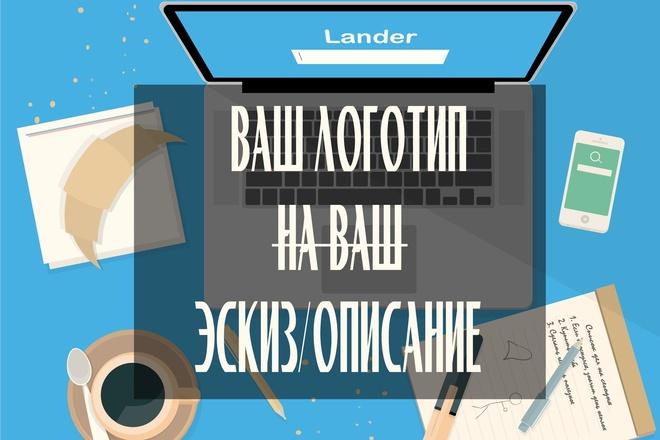 Создание логотипа по вашему эскизу 1 - kwork.ru