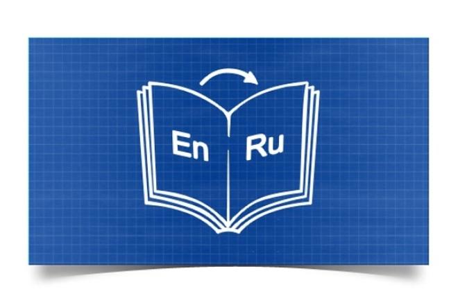 Сделаю срочный перевод короткого текста En => Ru 1 - kwork.ru