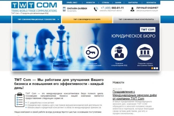 Исправлю ошибки на сайте 1 - kwork.ru