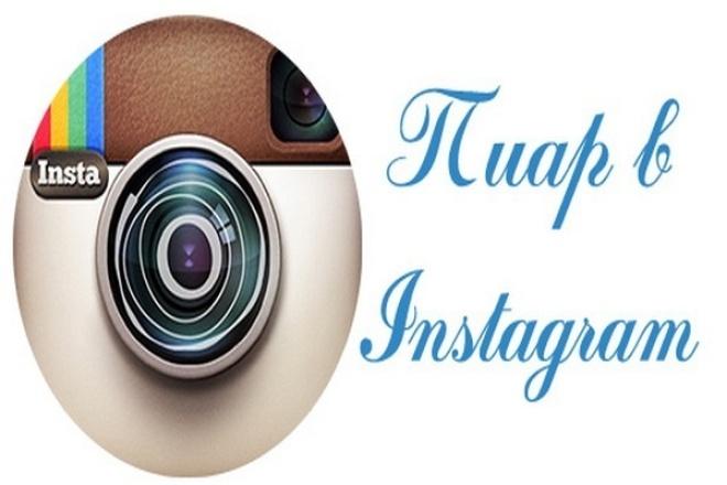 Раскручу аккаунт InstagramПродвижение в социальных сетях<br>Раскрутка аккаунта instagram. Реальные подписчики. Они со временем НЕ потеряются! Можно сразу и больше подписчиков набрать, а можно и меньше!<br>