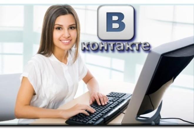 Профессиональное ведение группы в соц.сети Вконтакте 1 - kwork.ru