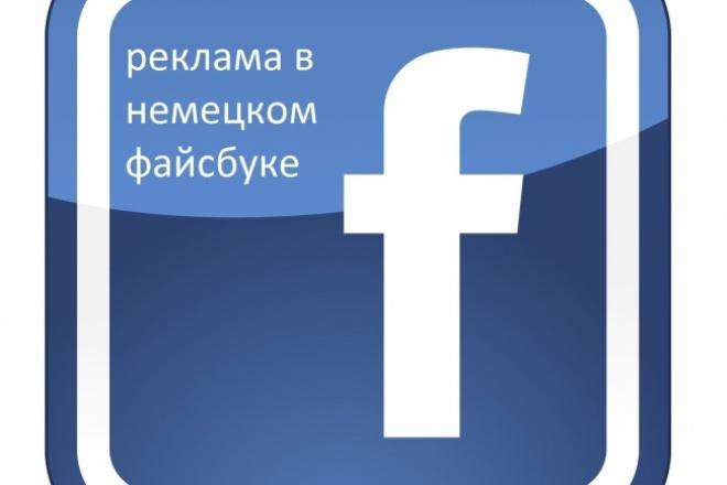 Рекламная компания на фб на немецком 1 - kwork.ru