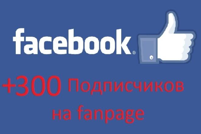 300+ вступивших в Fanpage Фейсбук 1 - kwork.ru