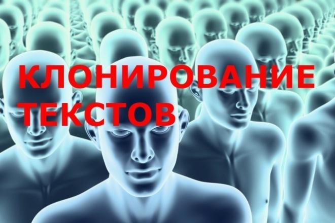 ручное клонирование текстов с синонимизацией 1 - kwork.ru