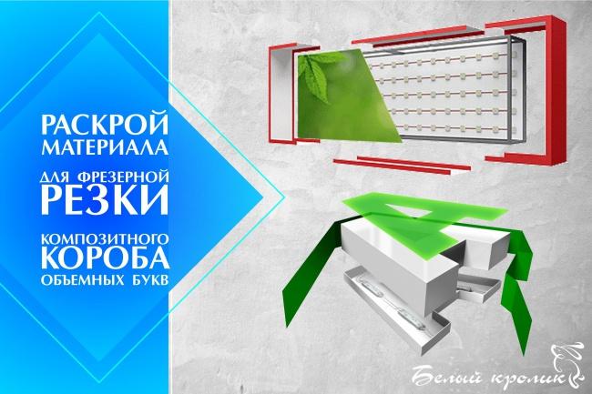 Раскрой для фрезерной резкиИнжиниринг<br>Сделаю раскрой материала для фрезерной резки: - Объемные буквы; - Цельноклееный короб; - Композитный короб; - Композитные кассеты на фасад.<br>