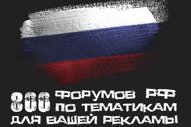 База форумов РФ по тематикам 1 - kwork.ru