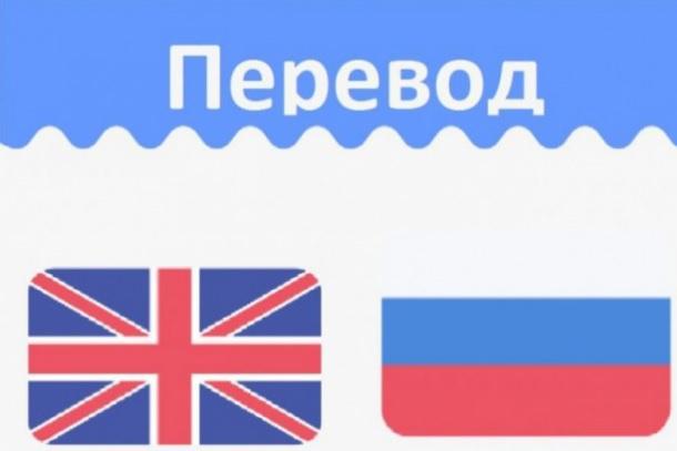 Сделаю перевод (текста,видео,аудио) с английского на русский 1 - kwork.ru