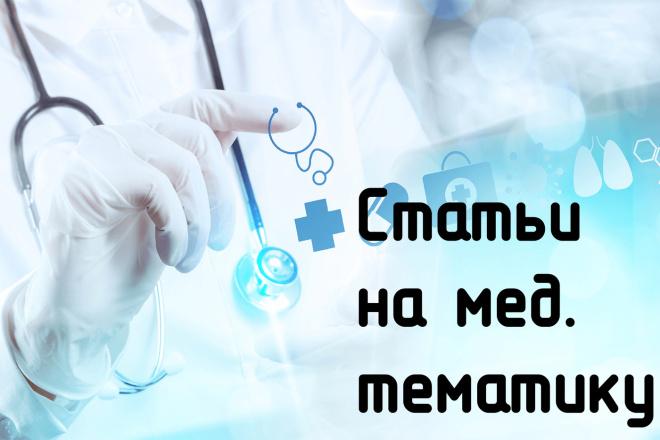 Статьи на медицинскую тематику 1 - kwork.ru