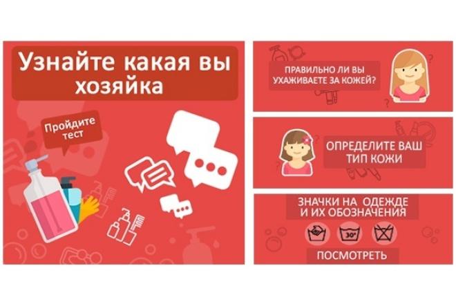 сделаю дизайн для вашего баннера 1 - kwork.ru