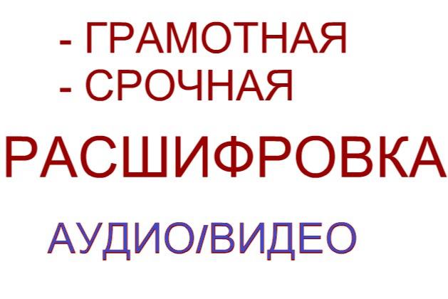Сделаю расшифровку аудио/видео 1 - kwork.ru