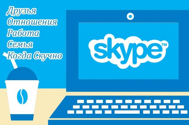 Послушаю и поговорю с Вами в скайпе (skype)Другое<br>Вам хотелось бы поговорить? Хочется что-то обсудить - отношения, друзей, семью, работу? Может ваше увлечение - кулинария и любое другое? Или чем-то поделиться, но не с кем? Нужен опытный совет - например, устройство на работу? Я готов выслушать вас, поддержать интересный разговор, рассказать, что знаю, пообщаться на любую тему. Надеюсь быть для вас приятным и полезным собеседником.<br>