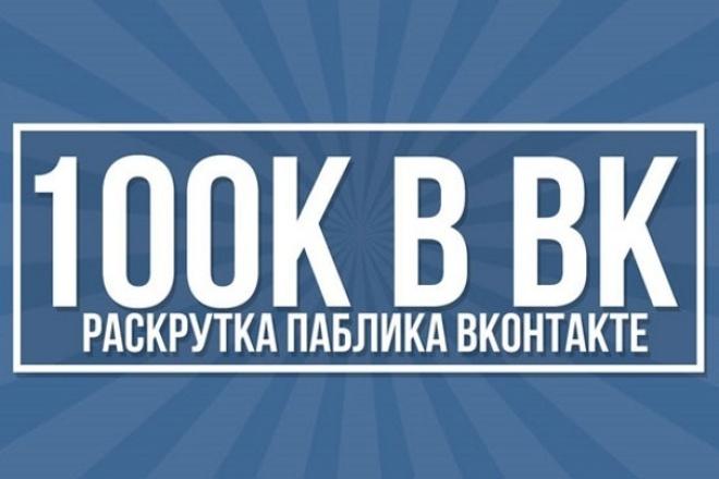 300 живых участников в группу / сообщество 1 - kwork.ru