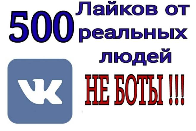 500 лайков Вконтакте + бонус 1 - kwork.ru