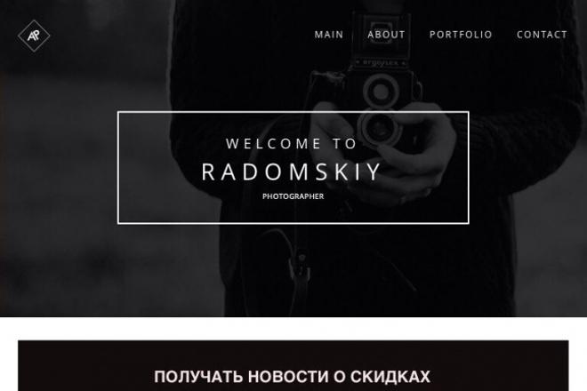 Создам сайт-визитку, блог, копию 1 - kwork.ru