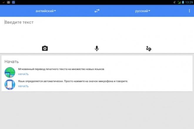 Перевод с украинского на русский и наоборотПереводы<br>Профессиональный перевод с украинского на русский и наоборот, все профессионально и быстро! Главное укажите что и как и все будет окей:-)<br>