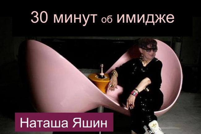 Помогу создать продающий имидж для вашего инфобизнеса 1 - kwork.ru