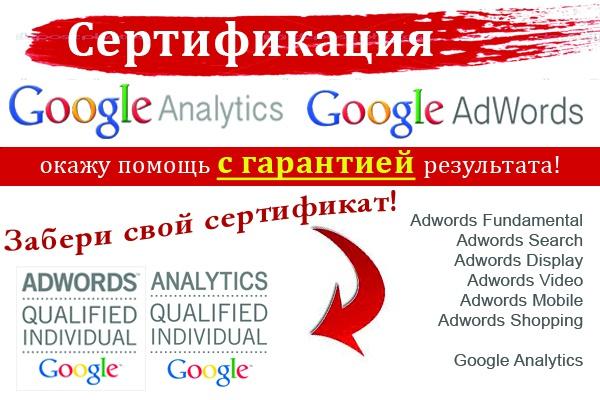Сертификация Google Adwords / Analytics. Окажу помощь по всем экзаменам GoogleОбучение и консалтинг<br>Хотите стать Сертифицированным специалистом в Google Adwords или Analytics ? Обеспечу Вам помощь в персональной сертификации по Google Adwords и Google Analytics! Быстрое выполнение и гарантия результата. Обращайтесь!<br>