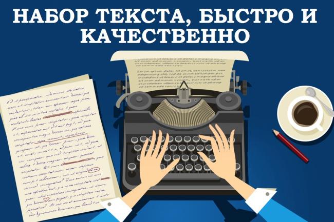 Набор текста, быстро и каственноНабор текста<br>Здравствуйте, наберу текст с отсканированного образца или фотографии (печатный, рукописный). Текст любого формата: бланки, справки, заявки, таблицы, акты и др. любой текст на русском и английском языке. Вы получаете файл с выполненной работой в любом желаемом для Вас формате Word, Excel. Выполняется любым удобным для Вас образом (Шрифт/Размер шрифта). Пример: 12000 символов = Шрифт Times New Roman 12 = 6-7 стр. А4<br>