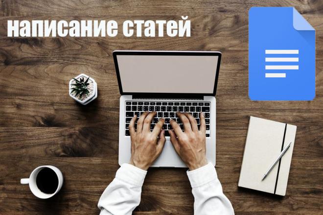 Написание статей до 3000 знаков 1 - kwork.ru