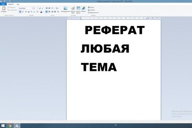 Напишу реферат на любую темуРепетиторы<br>скорость работы зависит от объема. максимум 30 часов. скажите тему, количество символов или страниц в тексте . я напишу за вас<br>